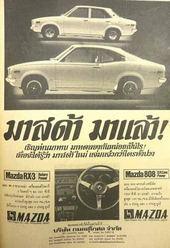 An RX3 ad from... somewhere?